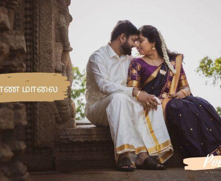 Kalyana Maalai
